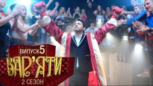 Вар'яти (Варьяты) - Сезон 2. Випуск 5 - 29.11.2017