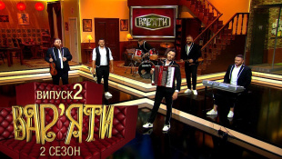 Вар'яти (Варьяты) - Сезон 2. Випуск 2 - 08.11.2017