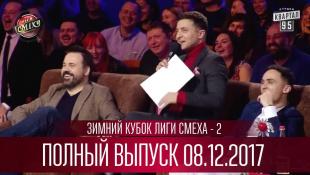 Зимний Кубок Лиги Смеха, часть 2 | Полный выпуск 08.12.2017