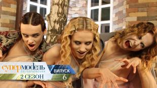 Супермодель по-украински - Сезон 2. Выпуск 6