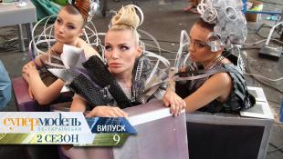 Супермодель по-украински - Сезон 2. Выпуск 9