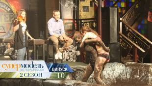 Супермодель по-украински - Сезон 2. Выпуск 10