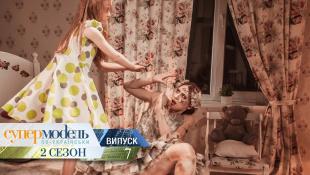 Супермодель по-украински - Сезон 2. Выпуск 7