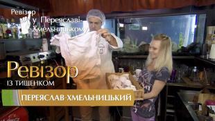Ревизор c Тищенко. 8 сезон - Переяслав-Хмельницкий - 11.12.2017