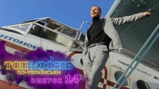 Топ-модель по-украински. Выпуск 14. 01.12.2017