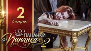 Від пацанки до панянки. Выпуск 2. Сезон 2 - 01.03.2017