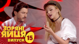 Зоряні яйця. Сезон 1. Выпуск 15. 07.12.2017