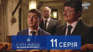 Слуга Народа 2 - От любви до импичмента, 11 серия | Сериал 2017 в 4к