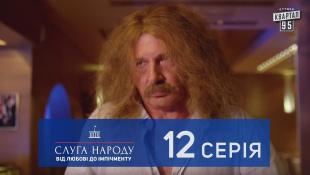 Слуга Народа 2 - От любви до импичмента, 12 серия | Новый сериал 2017 в 4к