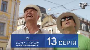 Слуга Народа 2 - От любви до импичмента, 13 серия | Cериал 2017 в 4к