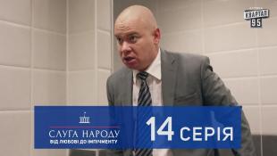 Слуга Народа 2 - От любви до импичмента, 14 серия | Новый сериал 2017 в 4к
