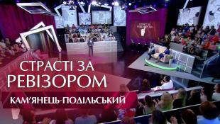 Страсти по Ревизору. Выпуск 2, сезон 5 - Каменец-Подольский - 17.10.2017