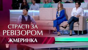 Страсти по Ревизору. Выпуск 6, сезон 5 - Жмеринка - 13.11.2017