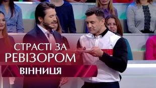 Страсти по Ревизору. Выпуск 5, сезон 5 - Винница - 06.11.2017
