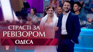 Страсти по Ревизору. Выпуск 12, сезон 5 - Одесса - 25.12.2017