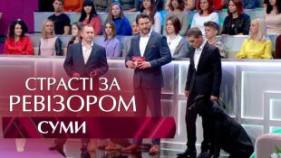 Страсти по Ревизору. Выпуск 3, сезон 5 - Сумы - 23.10.2017