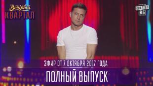 Новый Вечерний Квартал в Одессе часть 2, полный выпуск 07.10.2017