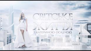 Світське життя: Ювілей Ніни Матвієнко та завидні холостяки Верховної Ради. Дайджест