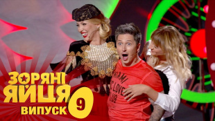 Зоряні яйця. Сезон 1. Выпуск 9. 26.10.2017