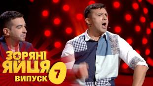 Зоряні яйця - Сезон 1. Выпуск 7 - 12.10.2017