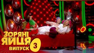 Зоряні яйця. Сезон 1. Выпуск 3. 14.09.2017
