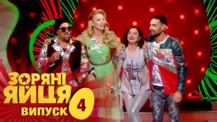 Зоряні яйця - Сезон 1. Выпуск 4 - 21.09.2017