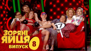 Зоряні яйця. Сезон 1. Выпуск 8. 19.09.2017