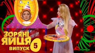 Зоряні яйця. Сезон 1. Выпуск 5. 28.09.2017