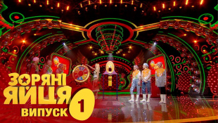 Зоряні яйця - Сезон 1. Выпуск 1 от 31.08.2017
