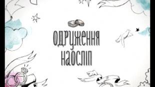 Одруження наосліп. Випуск 4.  Василь та Вероніка