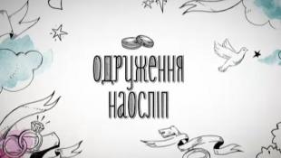 Богдан та Олена. Одруження наосліп - 9 випуск, 2 сезон