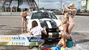 Супермодель по-украински - Сезон 3. Выпуск 6 – 30.09.2016
