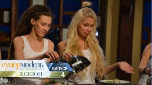 Супермодель по-украински - Сезон 3. Выпуск 4 – 16.09.2016