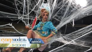 Супермодель по-украински - Сезон 3. Выпуск 9 – 21.10.2016