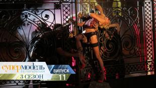 Супермодель по-украински - Сезон 3. Выпуск 11 – 04.11.2016