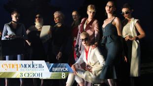 Супермодель по-украински - Сезон 3. Выпуск 8 – 14.10.2016
