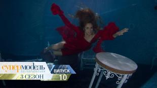Супермодель по-украински - Сезон 3. Выпуск 10 – 28.10.2016