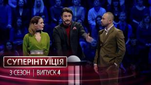 СуперИнтуиция - Сезон 3 - Юлия Санина и Андрей Бедняков - Выпуск 4 - 21.04.2017