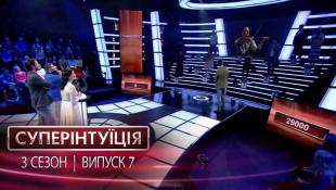 СуперИнтуиция - Сезон 3 - Ирина Хоменко и Владимир Жогло  - Выпуск 7 - 12.05.2017