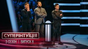 СуперИнтуиция - Сезон 3 - Евгений Галич и Владимир Остапчук - Выпуск 8 - 19.05.2017