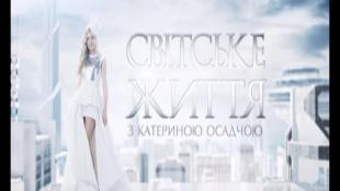 Світське життя: Патрісія Каас в Україні та як футболісти «Шахтаря» Halloween святкували. Дайджест