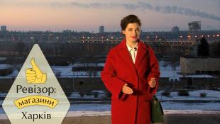 Ревизор: Магазины. 1 сезон - Харьков - 10.04.2017