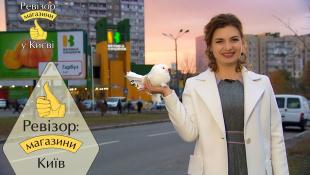 Ревизор: Магазины. 1 сезон - Киев - 17.04.2017