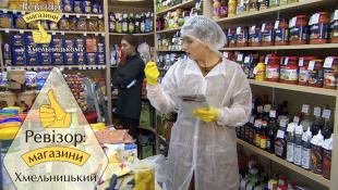 Ревизор: Магазины. 1 сезон - Хмельницкий - 24.04.2017
