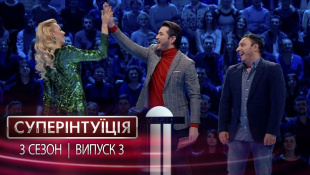 СуперИнтуиция - Сезон 3 - Ольга Полякова и Дмитрий Танкович - Выпуск 3 - 14.04.2017