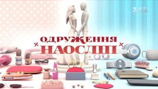 Каріна й Андрій. Одруження наосліп – 1 випуск, 4 сезон
