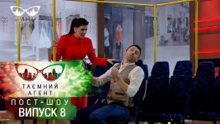 Тайный агент. Пост-Шоу - Общественный транспорт - Выпуск 8 от 10.04.2017