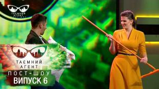 Тайный агент. Пост-шоу - Отели - Выпуск 6 от 27.03.2017