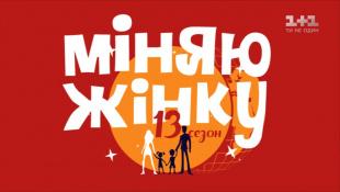 Словенія – Київ. Міняю жінку – 1 випуск, 13 сезон