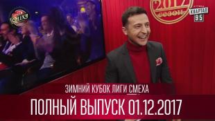 Зимний Кубок Лиги Смеха | Полный выпуск 01.12.2017